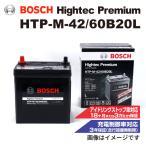 BOSCH HTP-M-42/60B20L 国産車用最高性能バッテリー 保証付