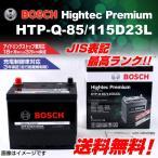 トヨタ ラクティス BOSCH バッテリー HTP-Q-85/115D23L 送料無料