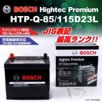 マツダ プレマシー BOSCH バッテリー HTP-Q-85/115D23L