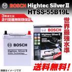 スバル R2 BOSCH HTSS-55B19L 国産車用超高性能バッテリー 保証付 送料無料