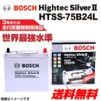 BOSCH ハイテックシルバー2バッテリー HTSS-75B24L ニッサン サニー [B15] 1998年10月〜2004年10月 新品 送料無料 高品質