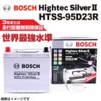 BOSCH HTSS-95D23R 国産車用超高性能バッテリー 保証付