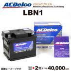 LBN1 ACデルコ 欧州車用バッテリー アルファロメオ ミト