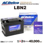 LBN2 ACデルコ 欧州車用バッテリー アルファロメオ 147
