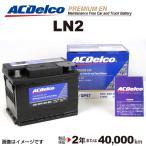 LN2 ACデルコ 欧州車用バッテリー アルファロメオ 147