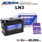 ACデルコ 欧州車用バッテリー LN3 80A 互換(20-66 20-70 20-72 )