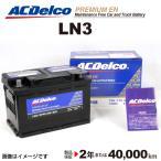 LN3 ACデルコ 欧州車用バッテリー ボルボ V70