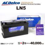 LN5 ACデルコ 欧州車用バッテリー ボルボ XC90