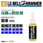 スズキ機工 ベルハンマー LS BELL HAMMER 奇跡の潤滑剤 原液 80ml LSBH-LUB80  送料無料