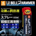 е╣е║ен╡б╣й е┘еые╧еєе▐б╝ LS BELL HAMMER ┤ё└╫д╬╜с│ъ║▐ е╣е╫еьб╝ 420ml LSBH-SPR420  ┴ў╬┴╠╡╬┴