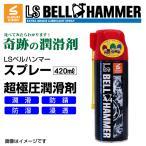 スズキ機工 ベルハンマー LS BELL HAMMER 奇跡の潤滑剤 スプレー 420ml 10本 LSBH-SPR420-10  送料無料