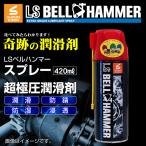 スズキ機工 ベルハンマー LS BELL HAMMER 奇跡の潤滑剤 スプレー 420ml 2本 LSBH-SPR420-2  送料無料