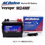 ACデルコ マリン用バッテリー M24MF プレジャーボート モーターボート機材、備品