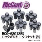 ショッピングホイール MCG-68018BK マックガード(MCGARD) ホイールロックボルトとタフナットボルト AUDI VW純正スペック
