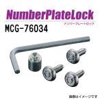 MCG-76034 マックガード(MCGARD) ナンバープレートロック BMW VW等(現車確認してください)
