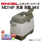 エンゲル車載用冷蔵庫 MD14F 冷凍 冷蔵 14リットル