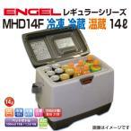 エンゲル車載用冷蔵庫 MHD14F 冷凍 冷蔵 温蔵 14リットル