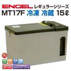 エンゲル車載用冷蔵庫 MT17F 冷凍 冷蔵 15リットル