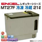 エンゲル車載用冷蔵庫 MT27F 冷凍 冷蔵 21リットル