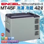 エンゲル車載用冷蔵庫 MT45F 冷凍 冷蔵 42リットル