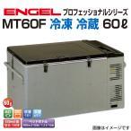 エンゲル車載用冷蔵庫 MT60F 冷凍 冷蔵 60リットル