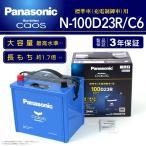 トヨタ ハイエース PANASONIC N-100D23R/C6 カオス ブルーバッテリー 国産車用 保証付 送料無料