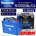 パナソニック ブルー バッテリー カオス 国産車用 N-125D26L/C6 保証付 送料無料