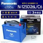 ニッサン エクストレイル PANASONIC N-125D26L/C6 カオス ブルーバッテリー 国産車用 保証付