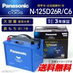 トヨタ セルシオ PANASONIC N-125D26R/C6 カオス ブルーバッテリー 国産車用 保証付 送料無料
