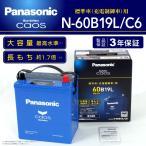 パナソニック ブルー バッテリー カオス 国産車用 N-60B19L/C6 保証付