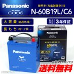 ニッサン デイズ PANASONIC N-60B19L/C6 カオス ブルーバッテリー 国産車用 保証付 送料無料
