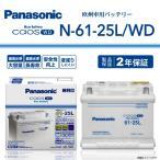 アルファロメオ 147 PANASONIC N-61-25L/WD カオス バッテリー 欧州車用 61A 保証付