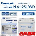 アルファロメオ 147 PANASONIC N-61-25L/WD カオス バッテリー 欧州車用 61A 保証付 送料無料