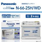 アルファロメオ 147 PANASONIC N-66-25H/WD カオス バッテリー 欧州車用 66A 保証付