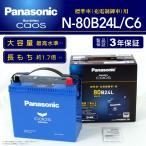 パナソニック ブルー バッテリー カオス 国産車用 N-80B24L/C6 保証付