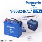 パナソニック Panasonic N-80B24R C7 カオス標準車 充電制御車用 高性能バッテリー N80B24R C7