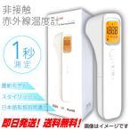 非接触型 赤外線温度計 日本語説明書付 最新モデル 1秒測定 デジタルディスプレイ 携帯便利 コンパクト NX-2000 送料無料 即日発送 非接触電子温度計