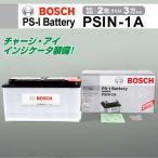 ジャガー デイムラー BOSCH PSIN-1A 欧州車用高性能カルシウムバッテリー 100A 保証付 - 16,800 円