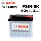 BOSCH PSIN-5K 欧州車用高性能カルシウムバッテリー 44A 保証付