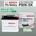 フィアット 500 BOSCH PSIN-5K 欧州車用高性能カルシウムバッテリー 44A 保証付