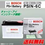アルファロメオ 147 BOSCH PSIN-6C 欧州車用高性能カルシウムバッテリー 62A 保証付 送料無料