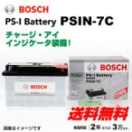 BOSCH PSIN-7C 欧州車用高性能カルシウムバッテリー 74A 保証付 送料無料