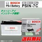 ルノー カングー BOSCH PSIN-7C 欧州車用高性能カルシウムバッテリー 74A 保証付 送料無料