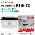 BOSCH PS-Iバッテリー PSIN-7C 74A フォルクスワーゲン ゴルフ 6 2.0 GTI (5K1) 2009年4月〜2012年11月 新品 送料無料 高性能
