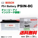 BOSCH PS-Iバッテリー PSIN-8C 84A ポルシェ 911 (996T/GT2/GT3) 2000年6月〜2005年9月 新品 送料無料 高性能