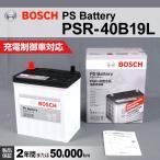 トヨタ ヴォクシー BOSCH PSR-40B19L 国産車用高性能カルシウムバッテリー 保証付