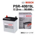 BOSCH PSバッテリー PSR-40B19L ホンダ モビリオ スパイク [GK] 2002年9月〜2008年6月 新品 送料無料 高性能