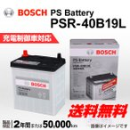 BOSCH PSバッテリー PSR-40B19L ホンダ シビック ハイブリッド [ES] 2001年11月〜2005年3月 新品 送料無料 高性能