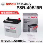 (数量限定) BOSCH バッテリー PSR-40B19R 2年5万km保証 充電制御車対応 [34B19R/36B19R/38B19R/42B19R/44B19R 互換]