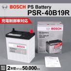 ホンダ ゼスト BOSCH PSR-40B19R 国産車用高性能カルシウムバッテリー 保証付